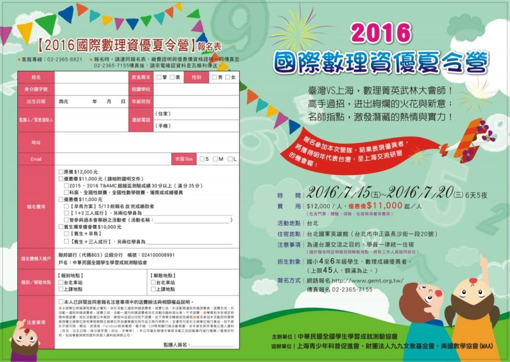 2016國際數理資優夏令營-1-三校