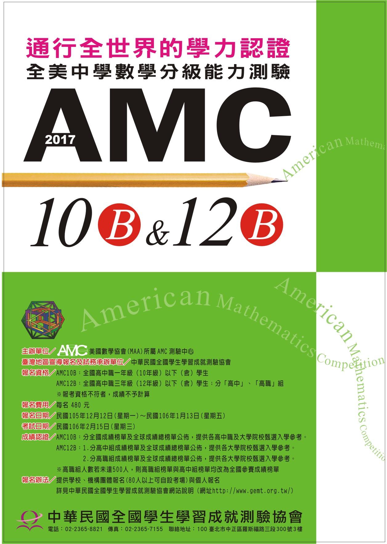 2017AMC10B.12B海報