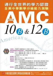 2014AMC10B.12B  -