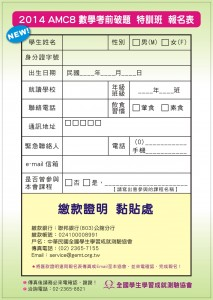 2014AMC8..特訓班DM-2