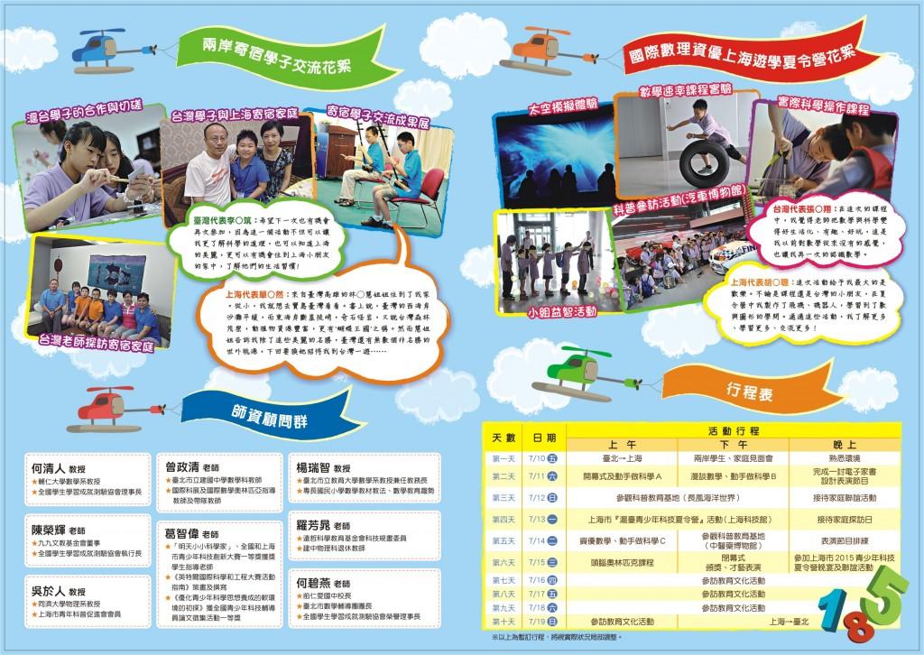 2015上海國際數理資優遊學夏令營-背面二校 (2)