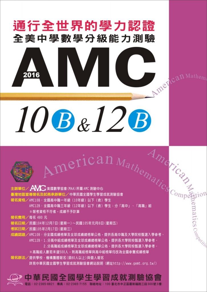2016AMC10B.12B海報-二校1