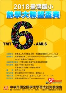 2018臺灣國小數學大聯盟盃賽DM1