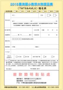 2018臺灣國小數學大聯盟盃賽DM2