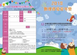 2018數理資優夏令營-報名表