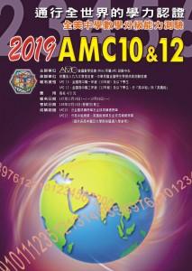 2019AMC10.12-DM