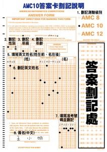 AMC10AnswerFormDemo