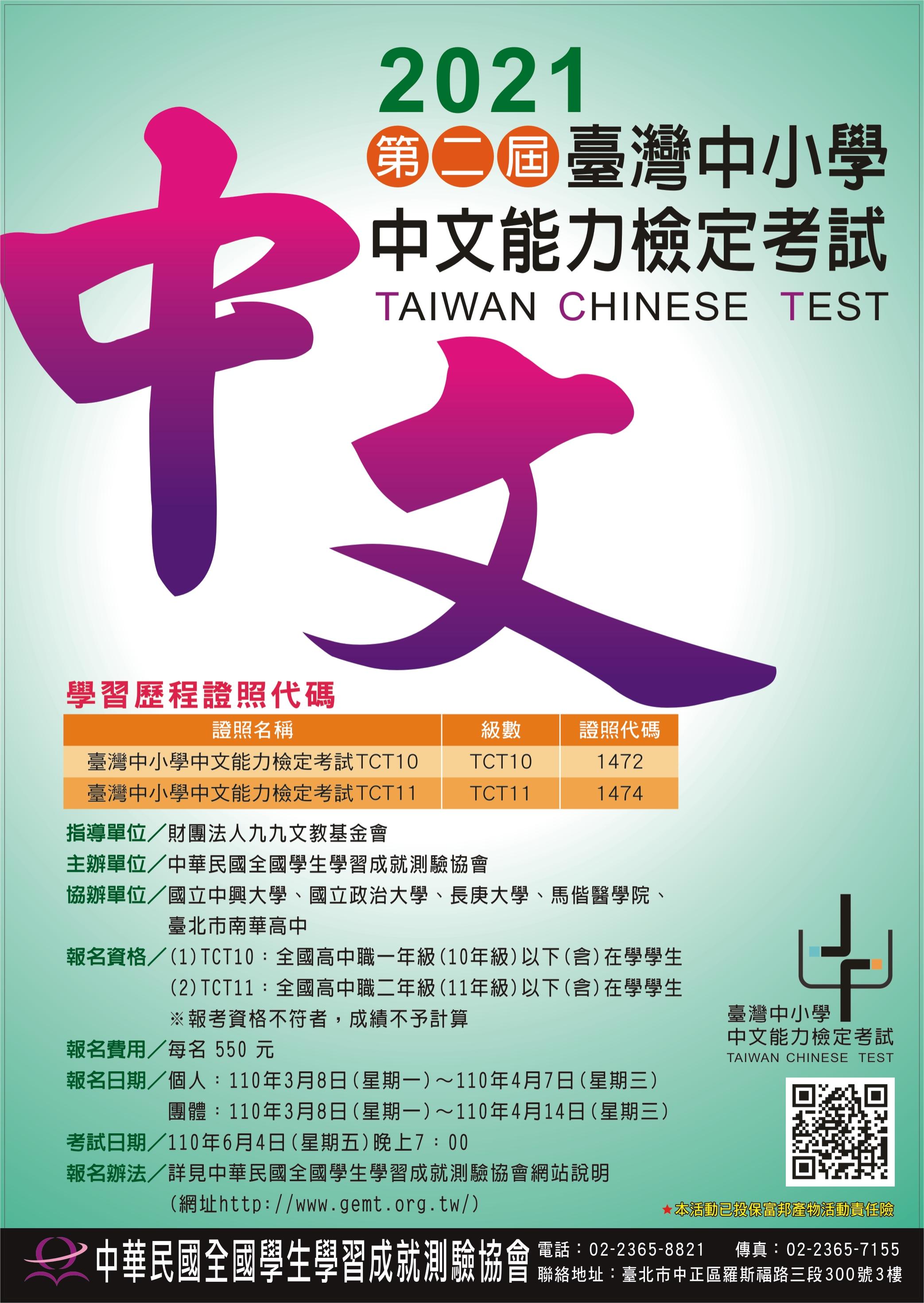 2021臺灣中小學中文考試海報